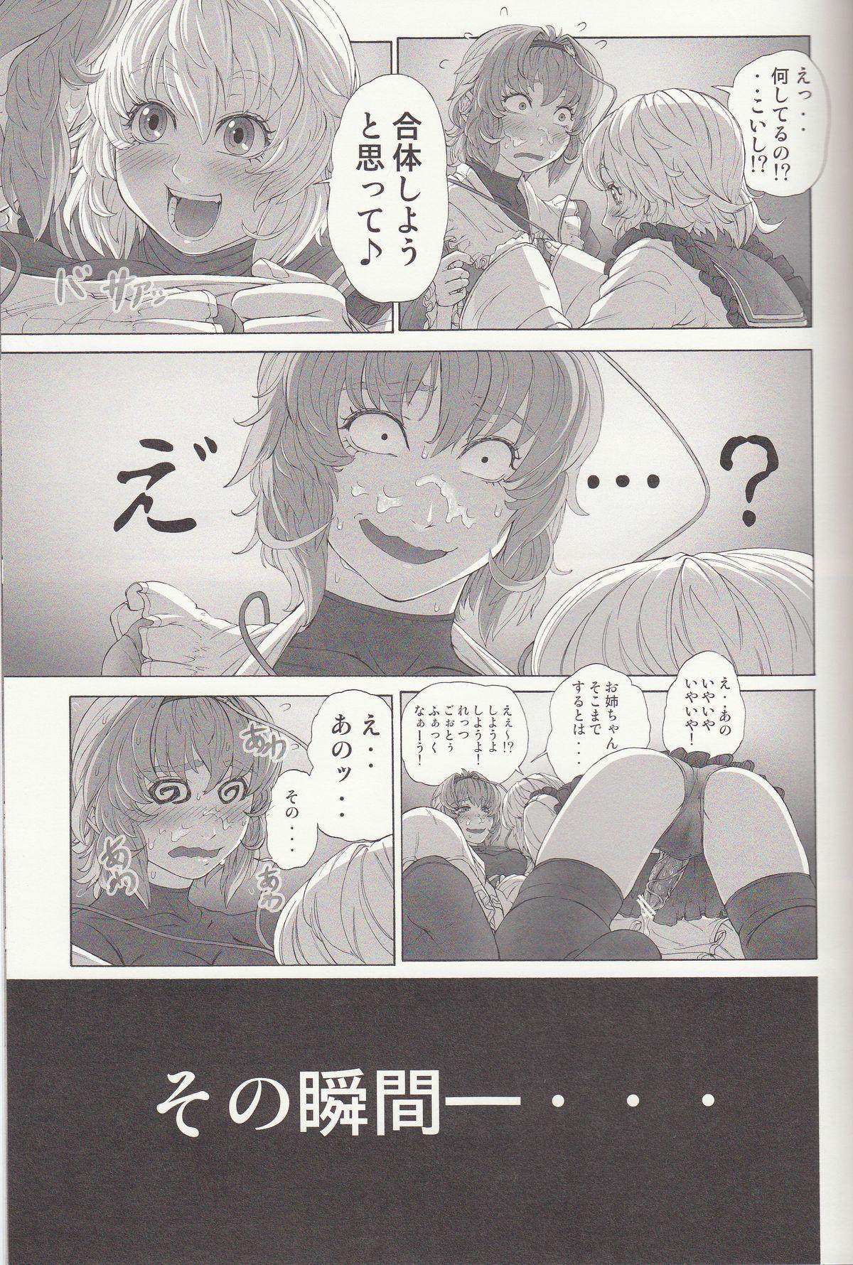 MAGNUM KOISHI 15