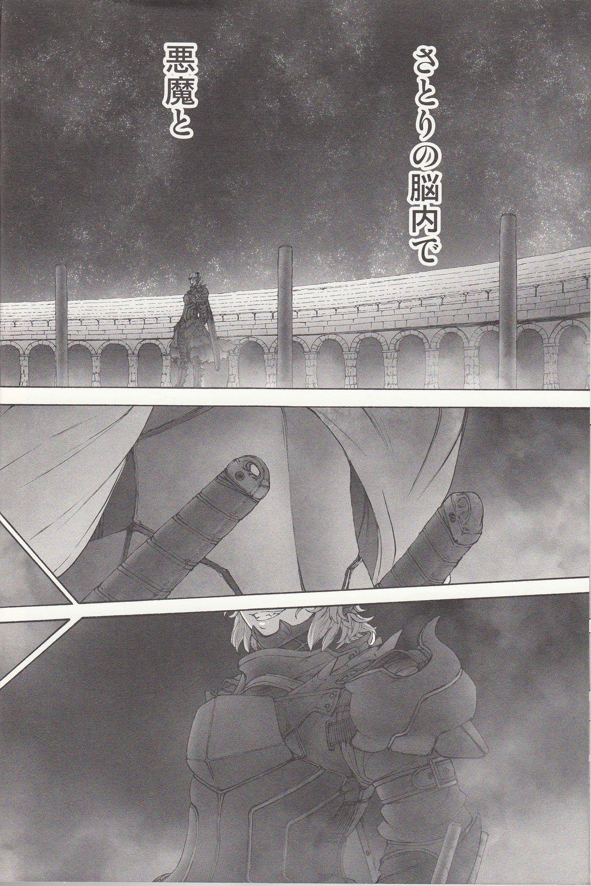 MAGNUM KOISHI 16