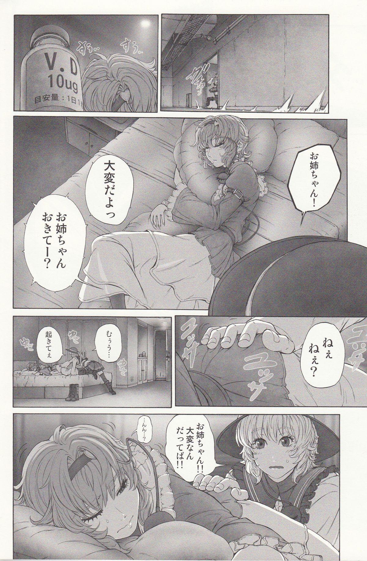 MAGNUM KOISHI 2
