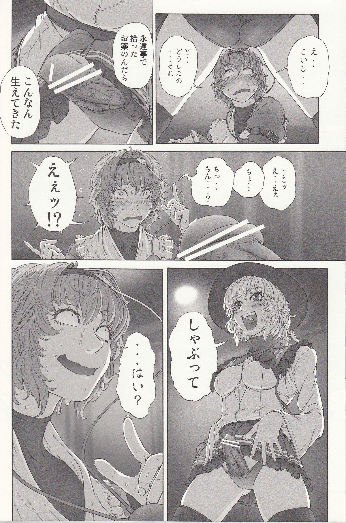 MAGNUM KOISHI 4