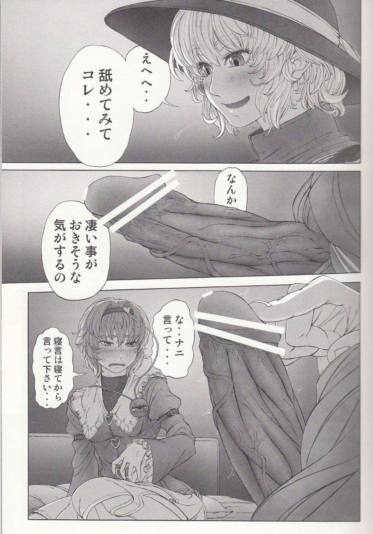 MAGNUM KOISHI 5