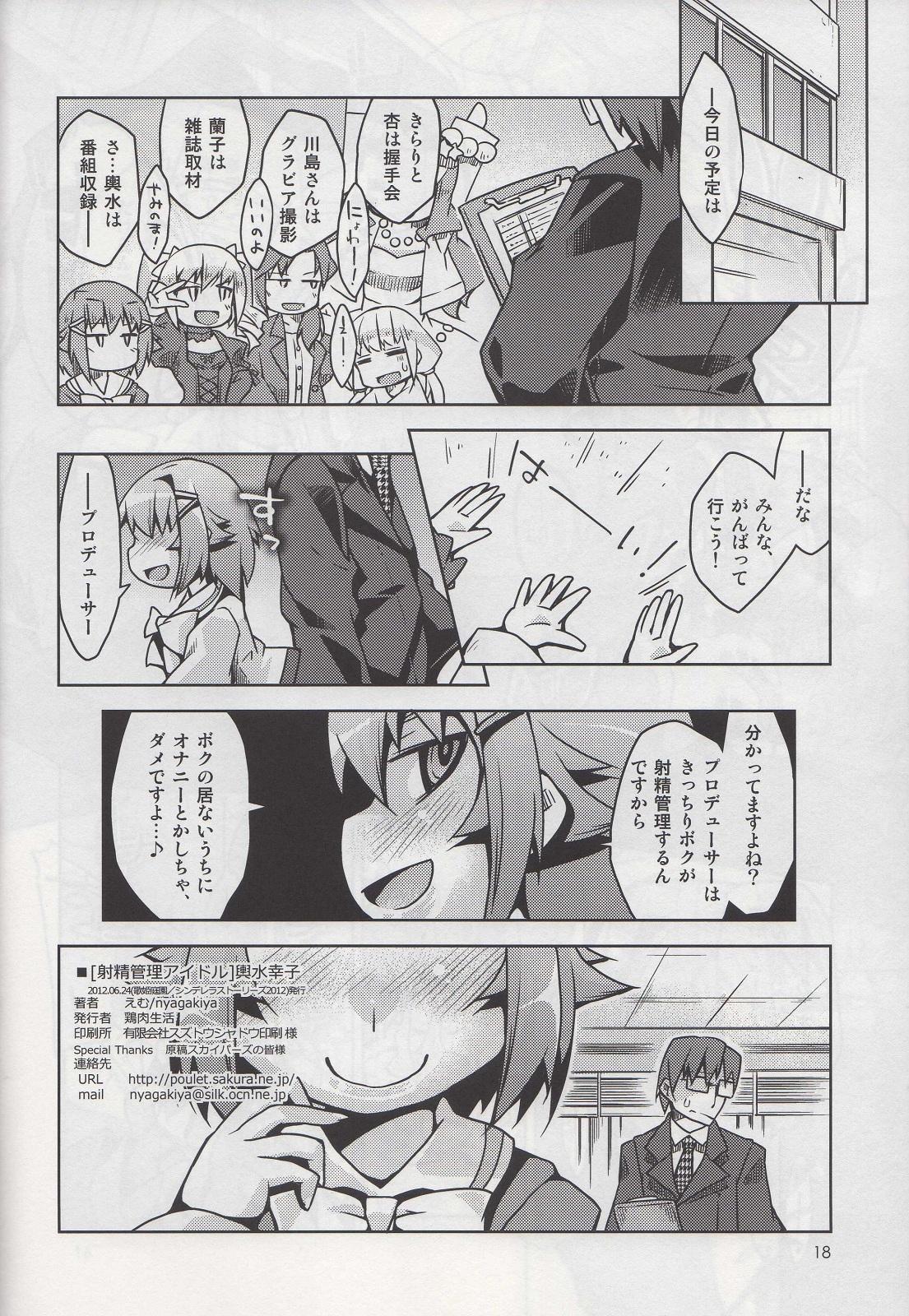 """Shasei Kanri Idol"" Koshimizu Sachiko 16"