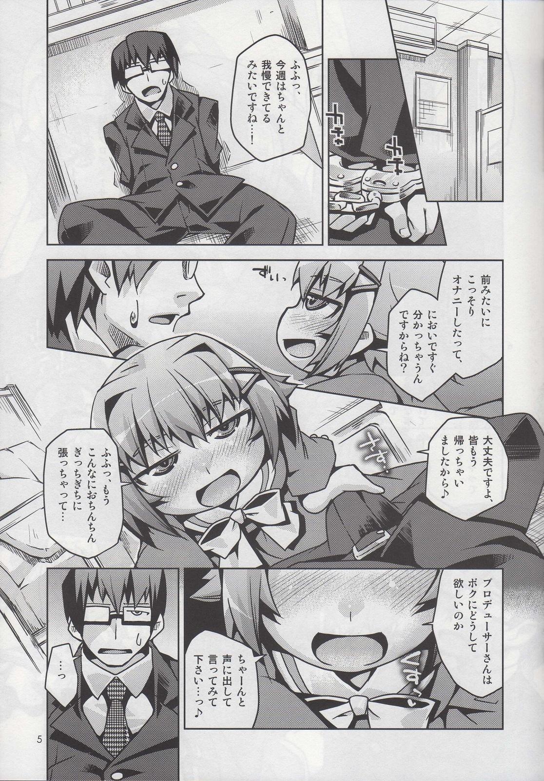 """Shasei Kanri Idol"" Koshimizu Sachiko 3"