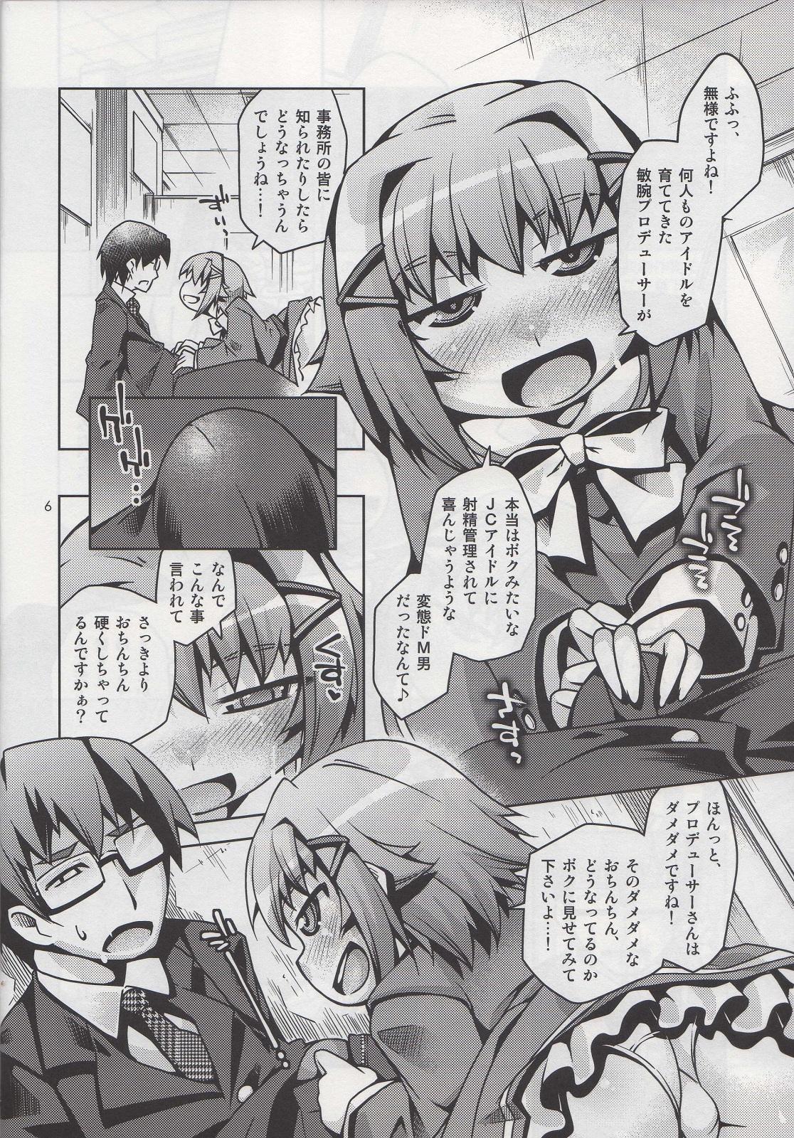 """Shasei Kanri Idol"" Koshimizu Sachiko 4"
