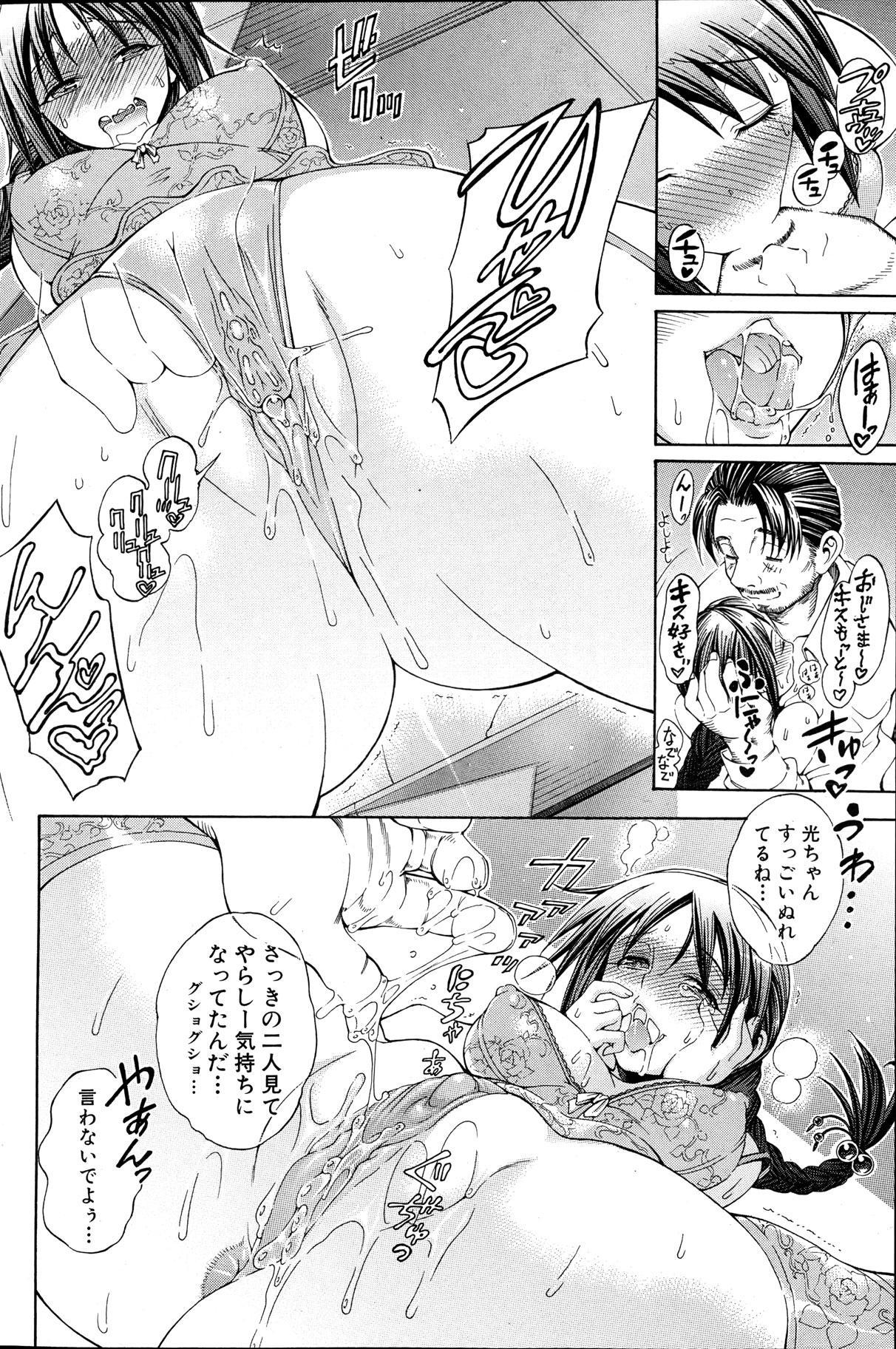 Himitsu no Sign - Secret Signature 122