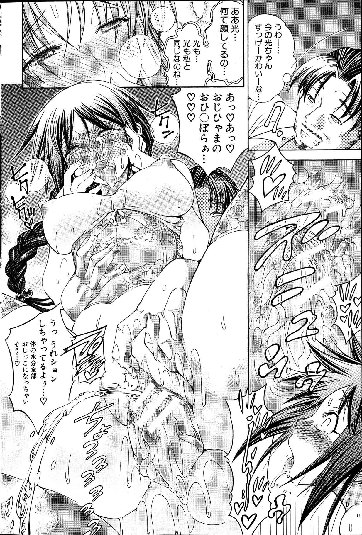 Himitsu no Sign - Secret Signature 134