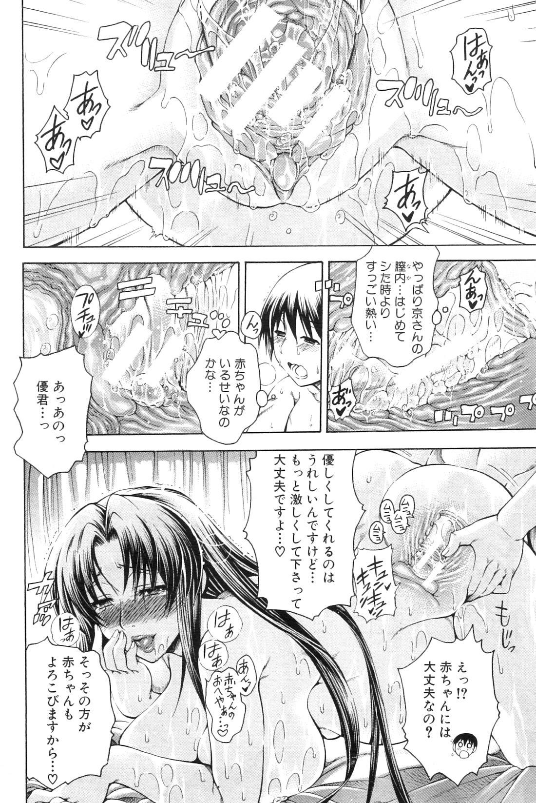Himitsu no Sign - Secret Signature 162