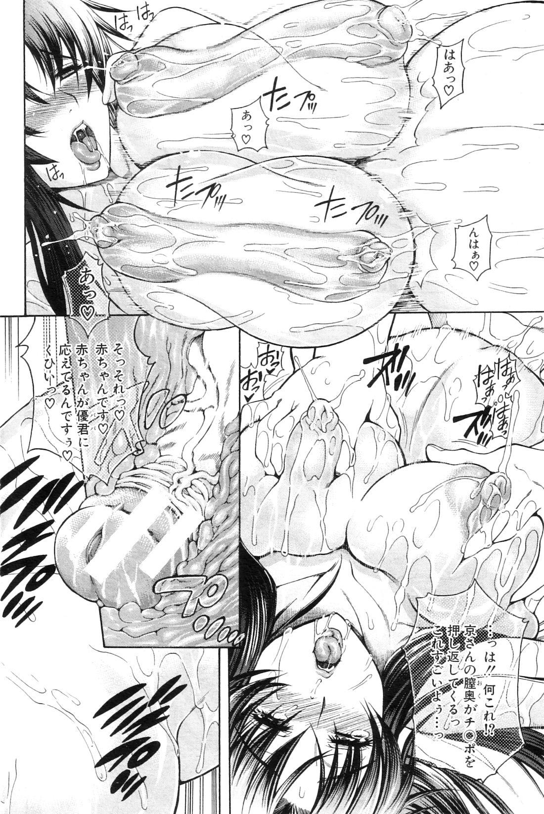 Himitsu no Sign - Secret Signature 164