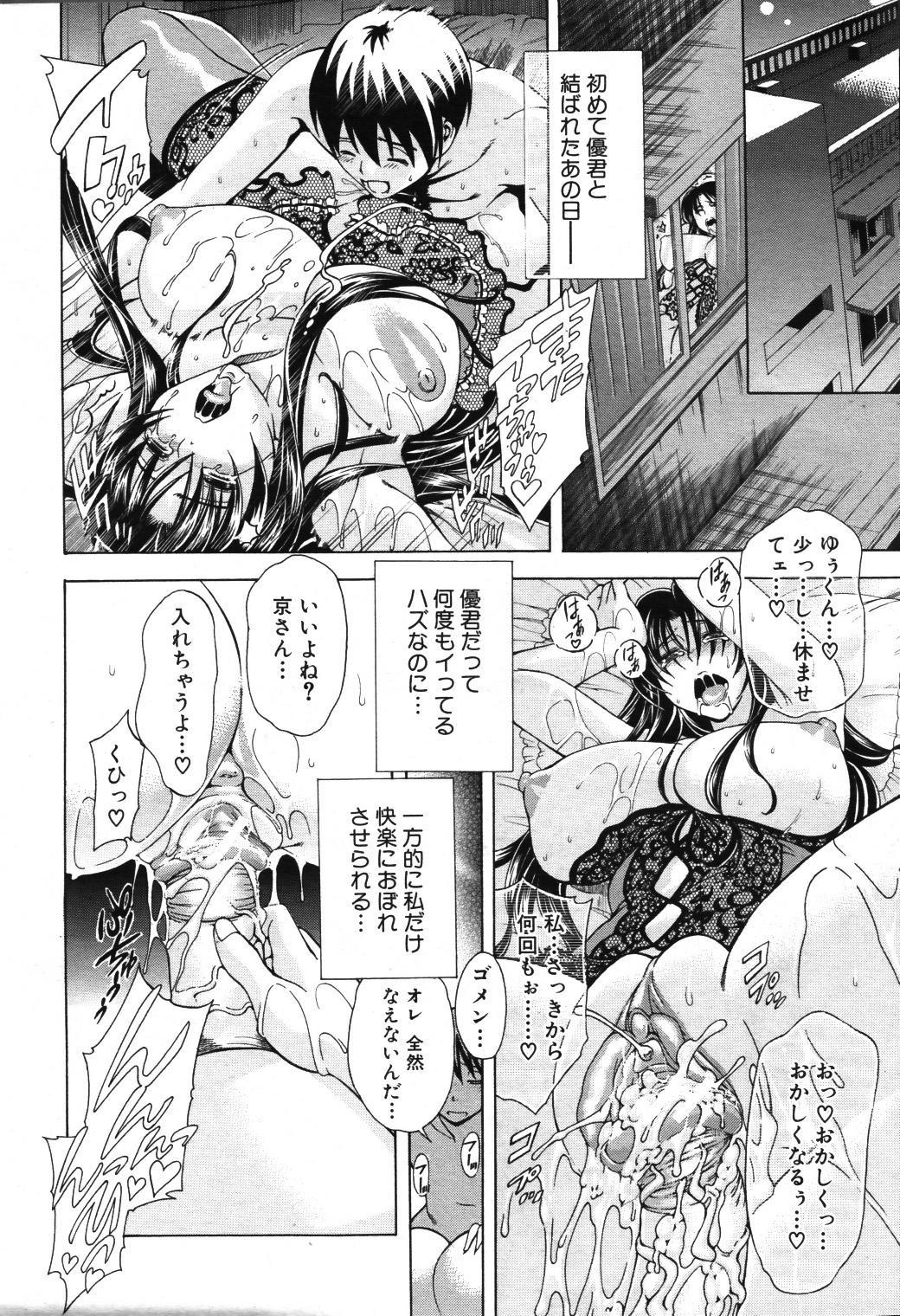 Himitsu no Sign - Secret Signature 17