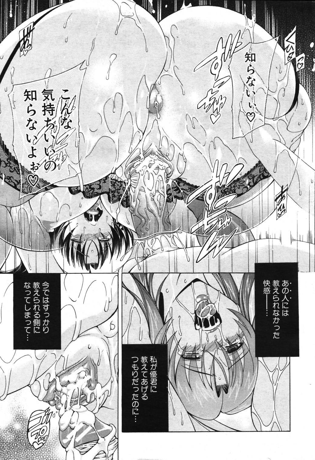Himitsu no Sign - Secret Signature 18
