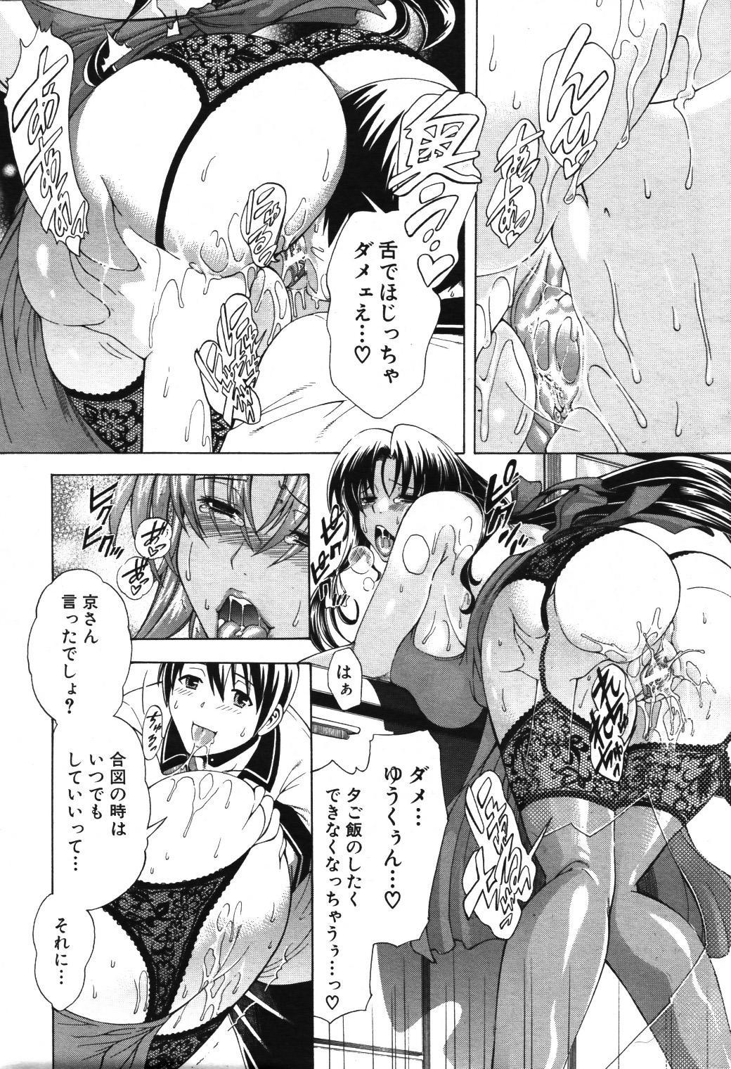 Himitsu no Sign - Secret Signature 21