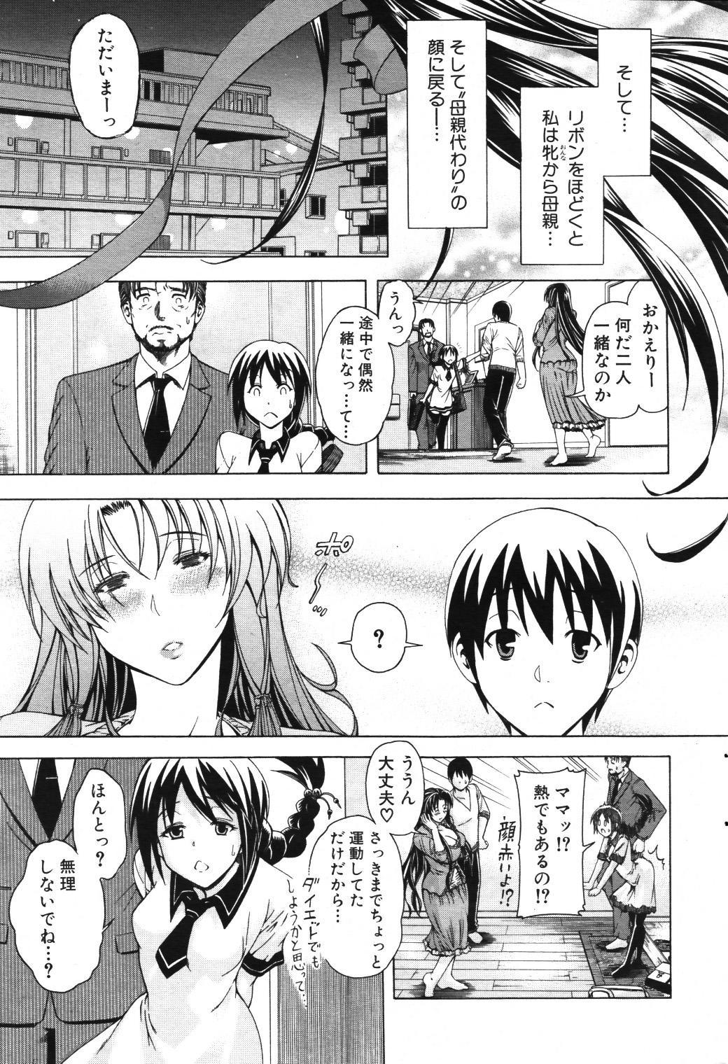 Himitsu no Sign - Secret Signature 31