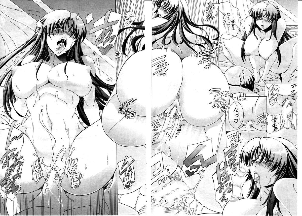 Himitsu no Sign - Secret Signature 35