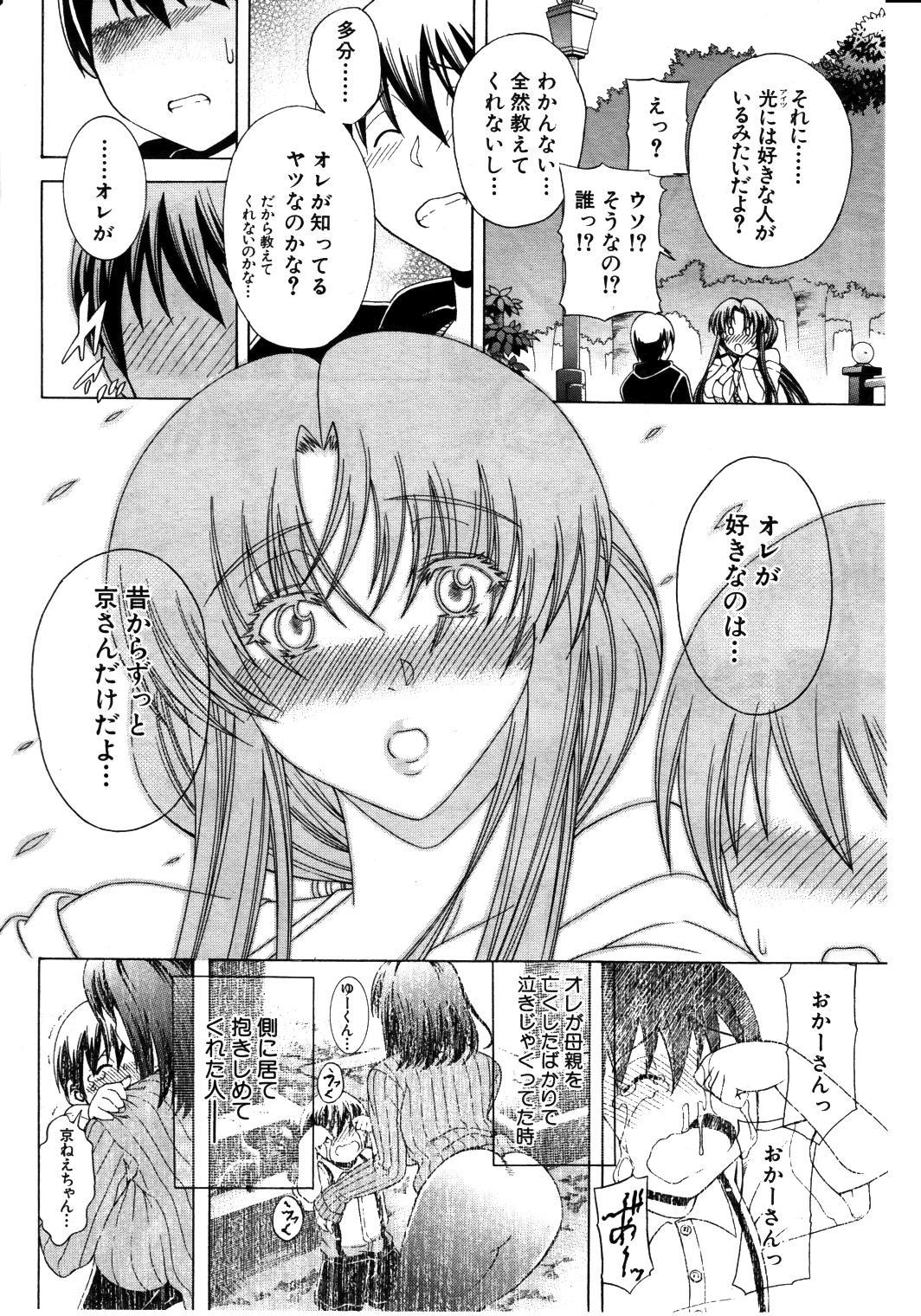 Himitsu no Sign - Secret Signature 44