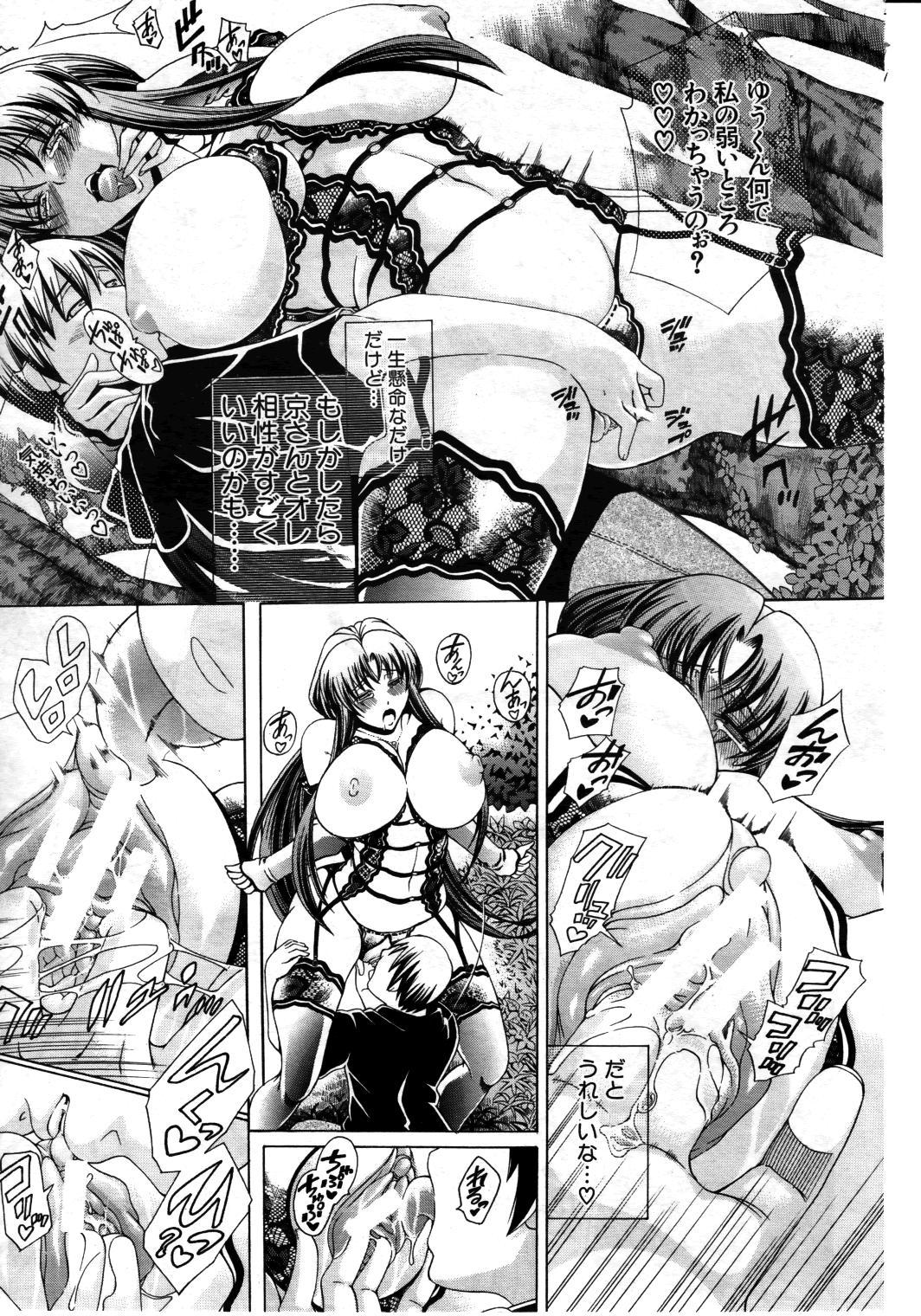 Himitsu no Sign - Secret Signature 51