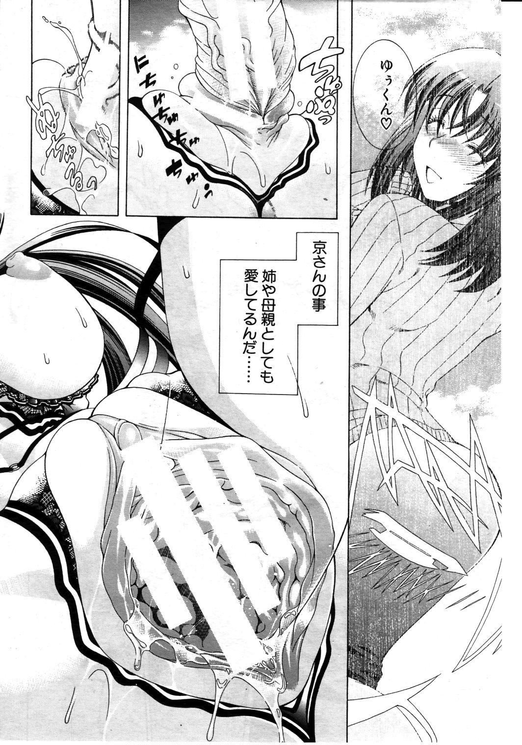Himitsu no Sign - Secret Signature 54