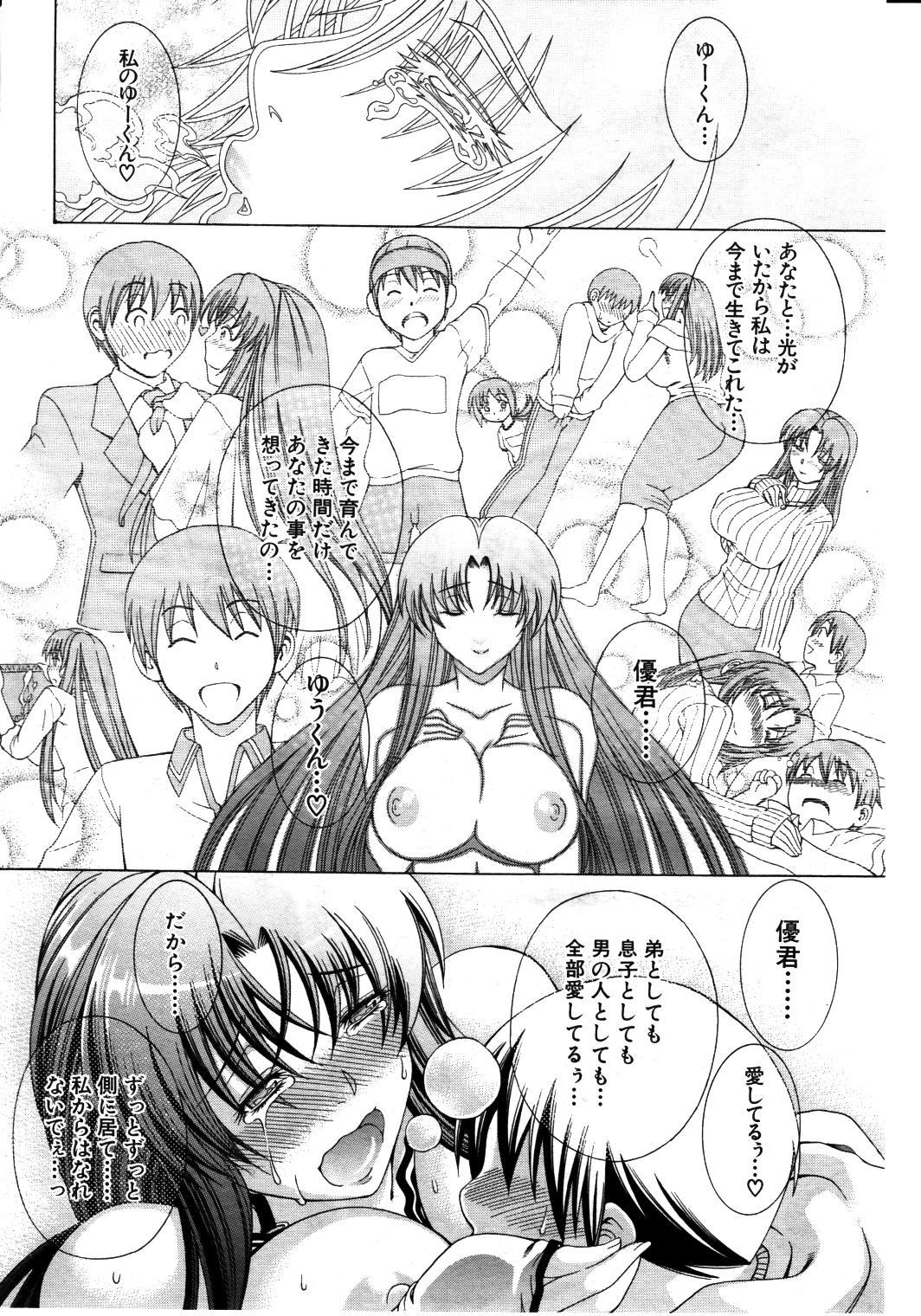 Himitsu no Sign - Secret Signature 57