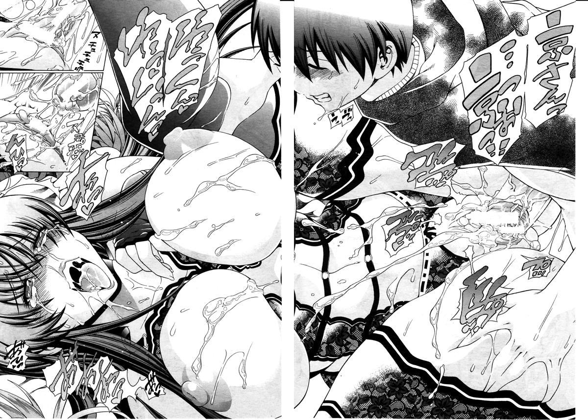 Himitsu no Sign - Secret Signature 63