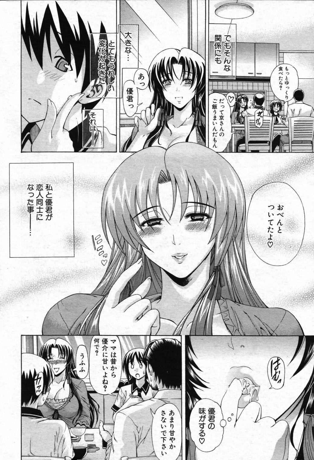 Himitsu no Sign - Secret Signature 7