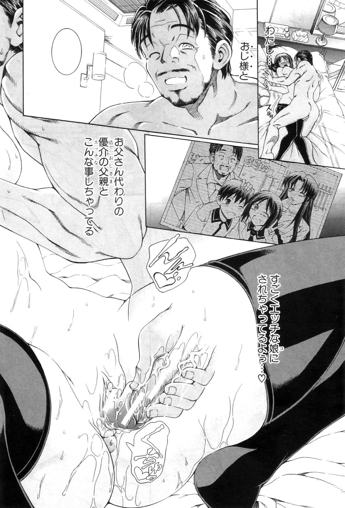 Himitsu no Sign - Secret Signature 90