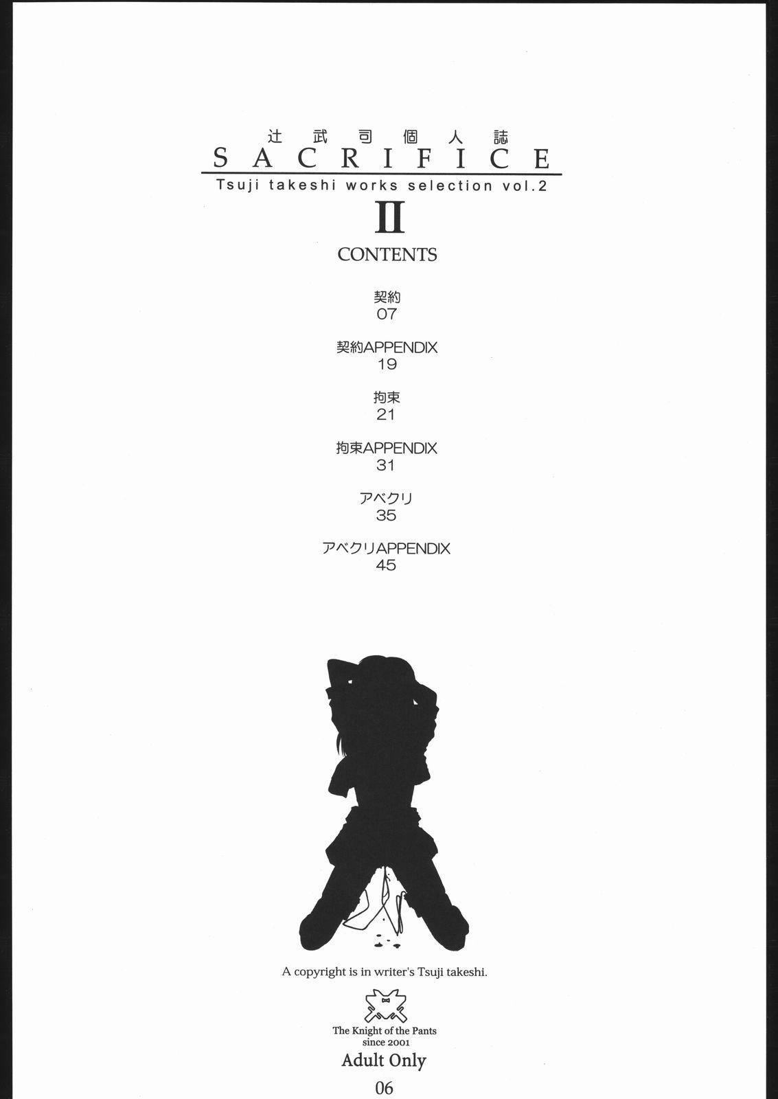 SACRIFICE Tsuji Takeshi Works Selection vol. 2 3