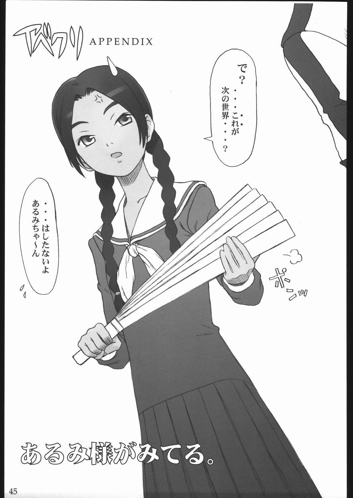 SACRIFICE Tsuji Takeshi Works Selection vol. 2 42