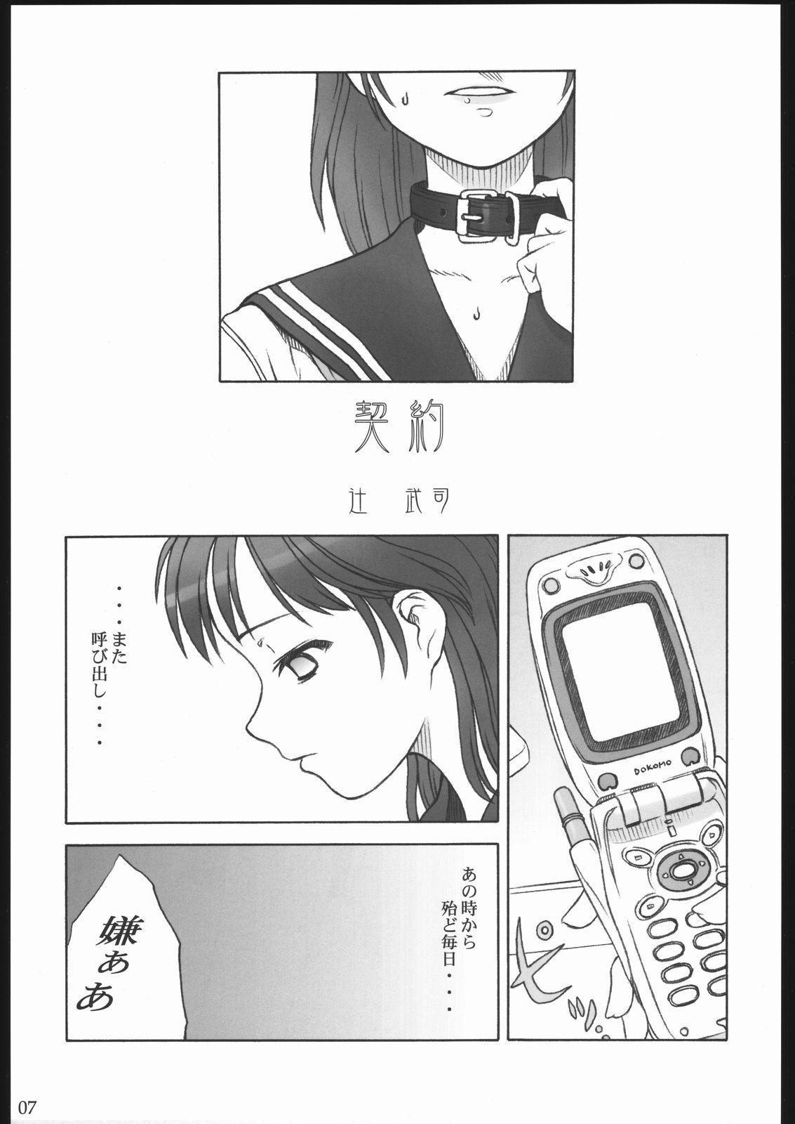 SACRIFICE Tsuji Takeshi Works Selection vol. 2 4