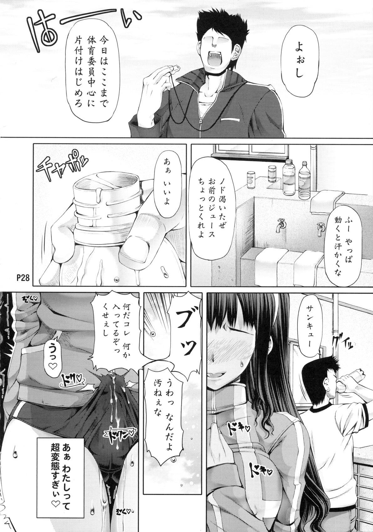 Futa Ona Dai Ni Shou 27