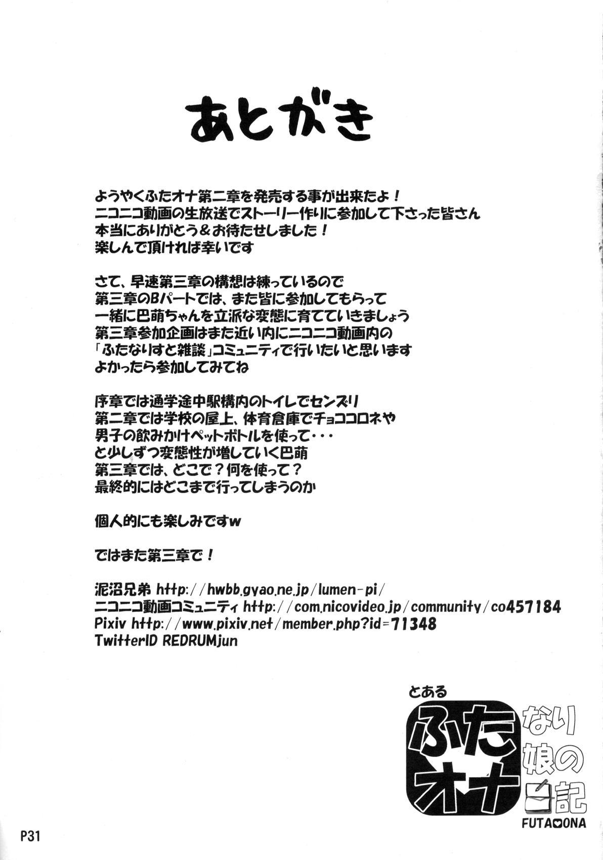 Futa Ona Dai Ni Shou 30