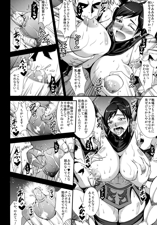 Gisho ・Renshiden 4