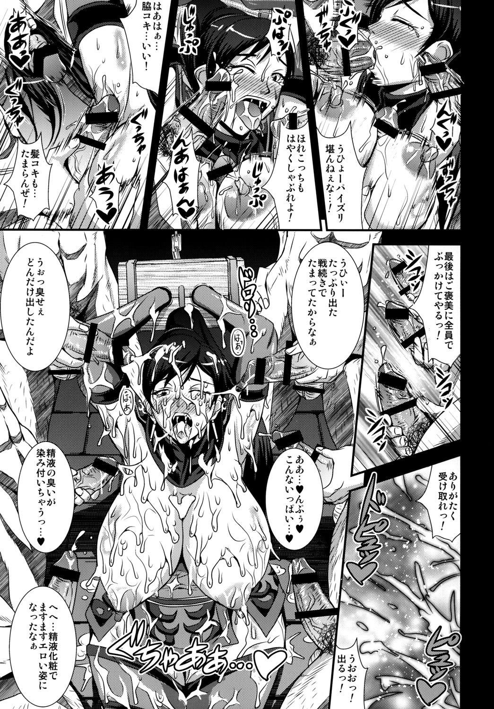 Gisho ・Renshiden 7