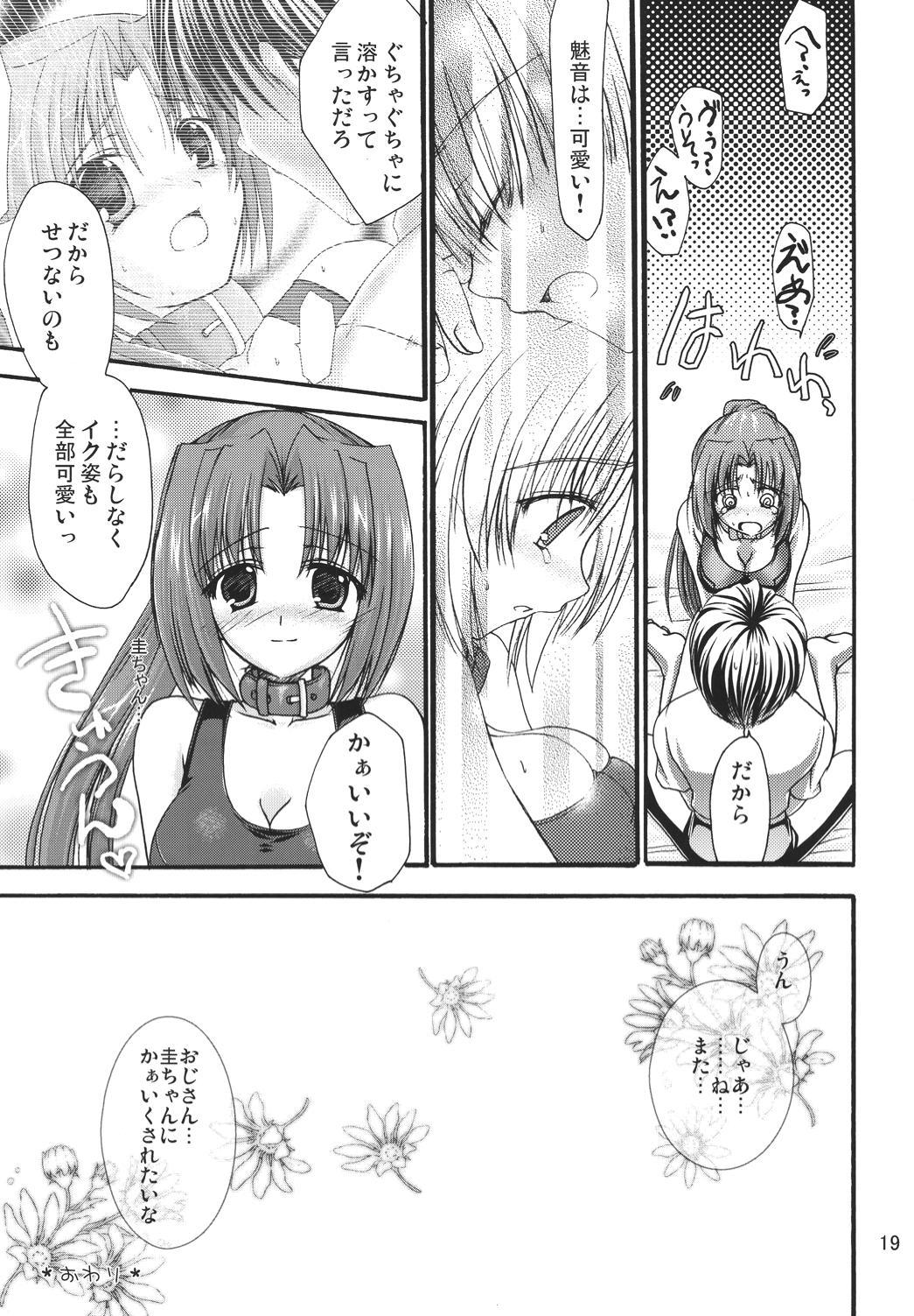 Miwaku 17