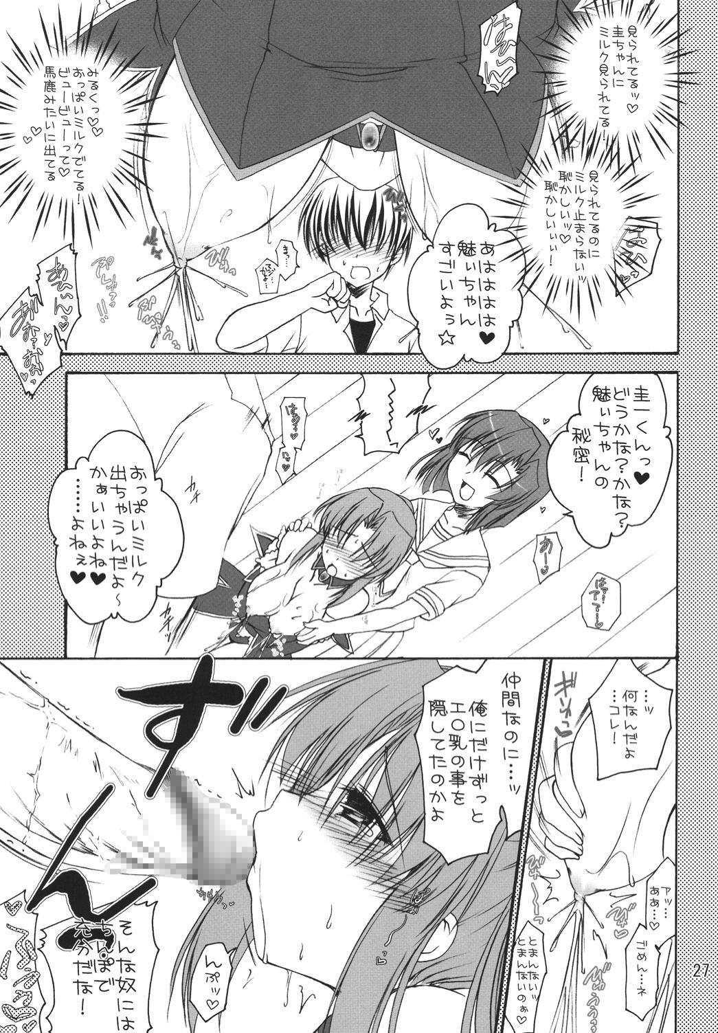 Miwaku 25
