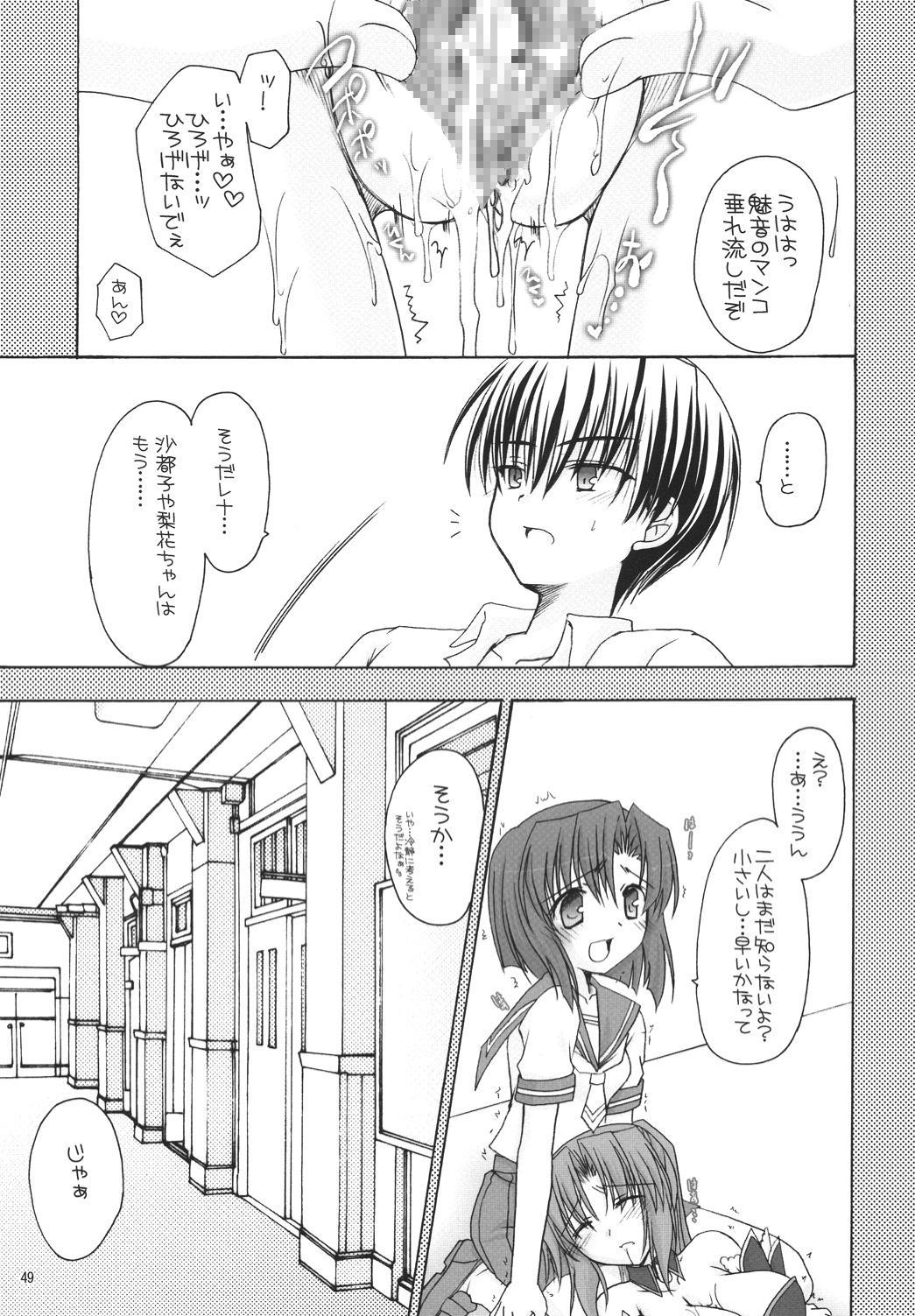 Miwaku 47