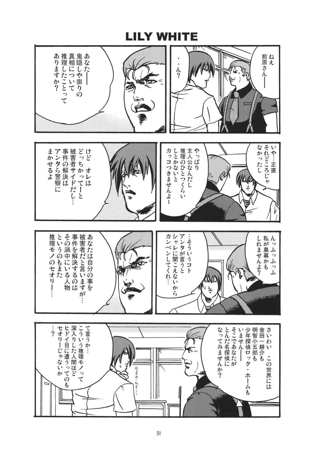 Miwaku 49