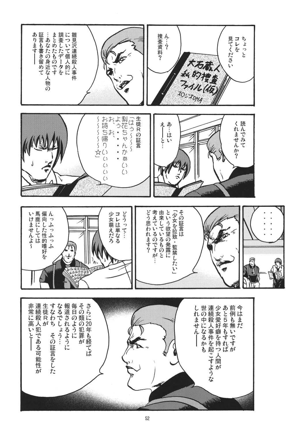 Miwaku 50
