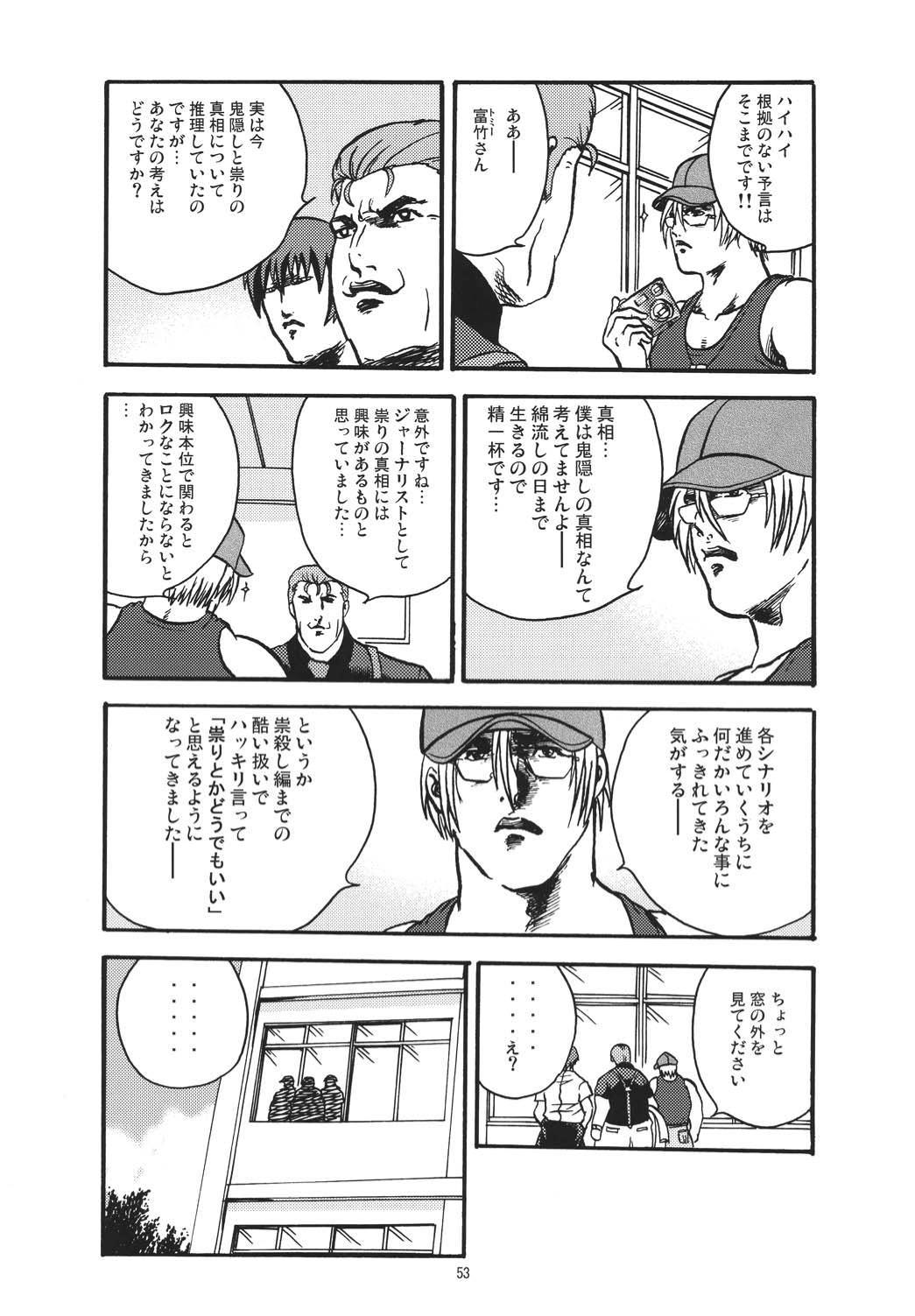 Miwaku 51