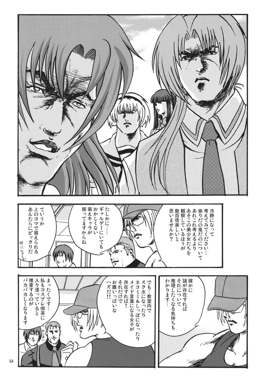 Miwaku 52