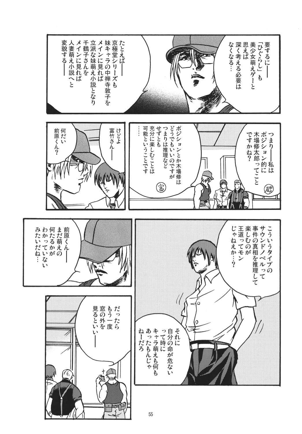 Miwaku 53
