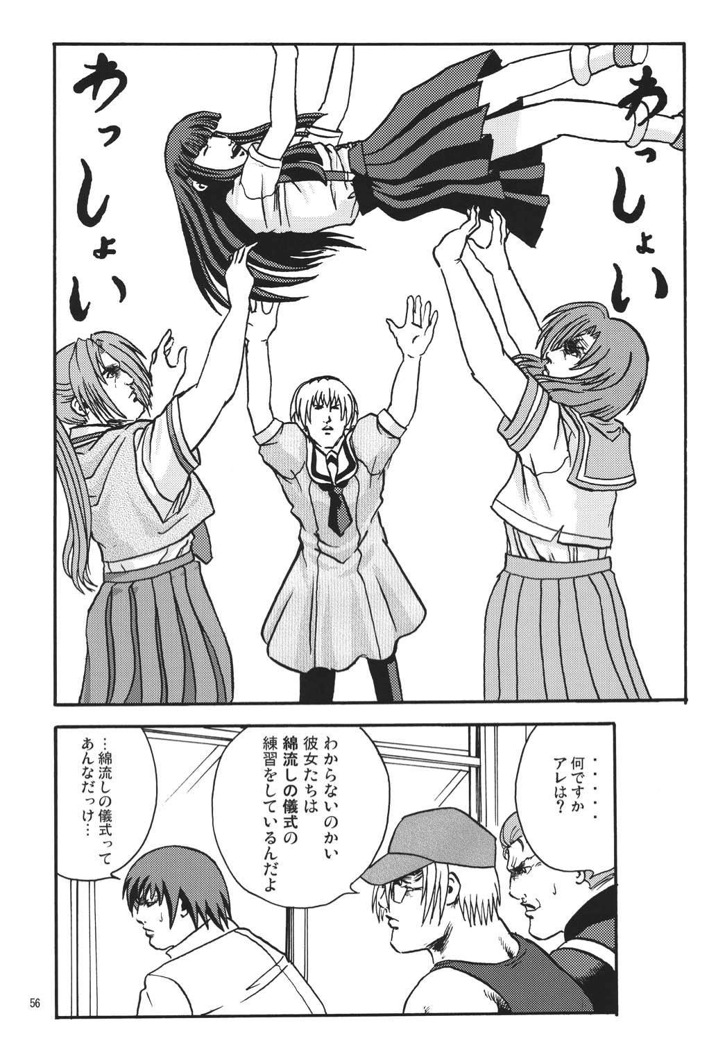 Miwaku 54
