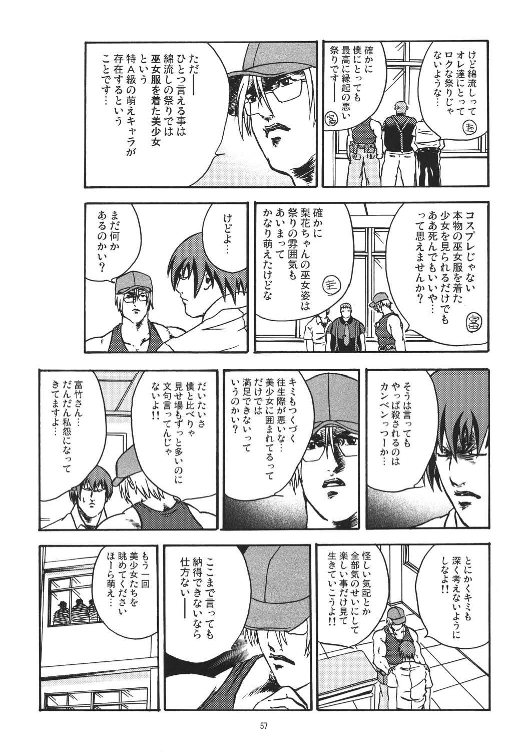 Miwaku 55