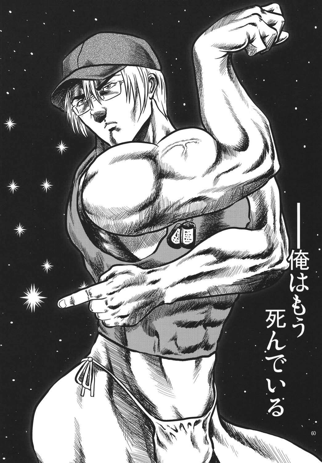 Miwaku 58