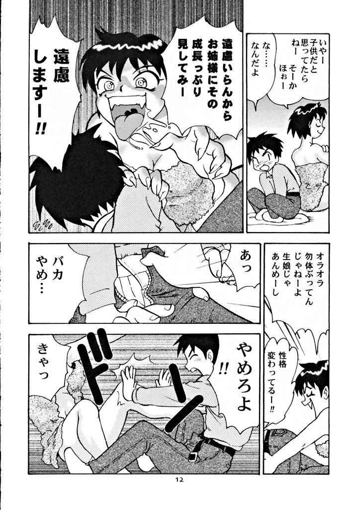 Suntetsu Satsujin 10