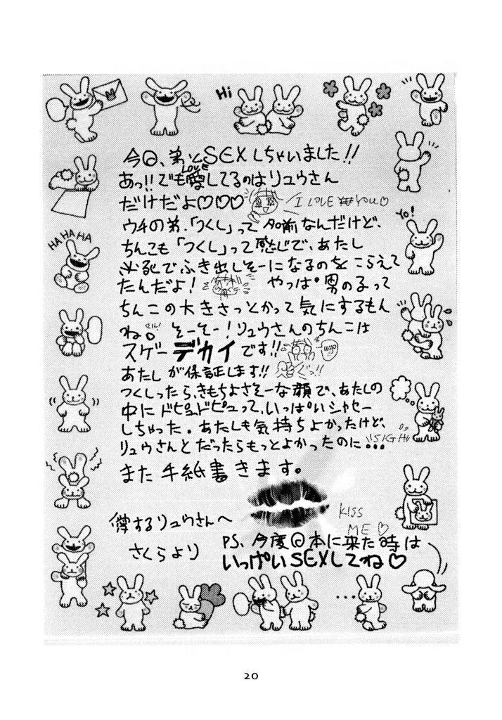 Suntetsu Satsujin 18