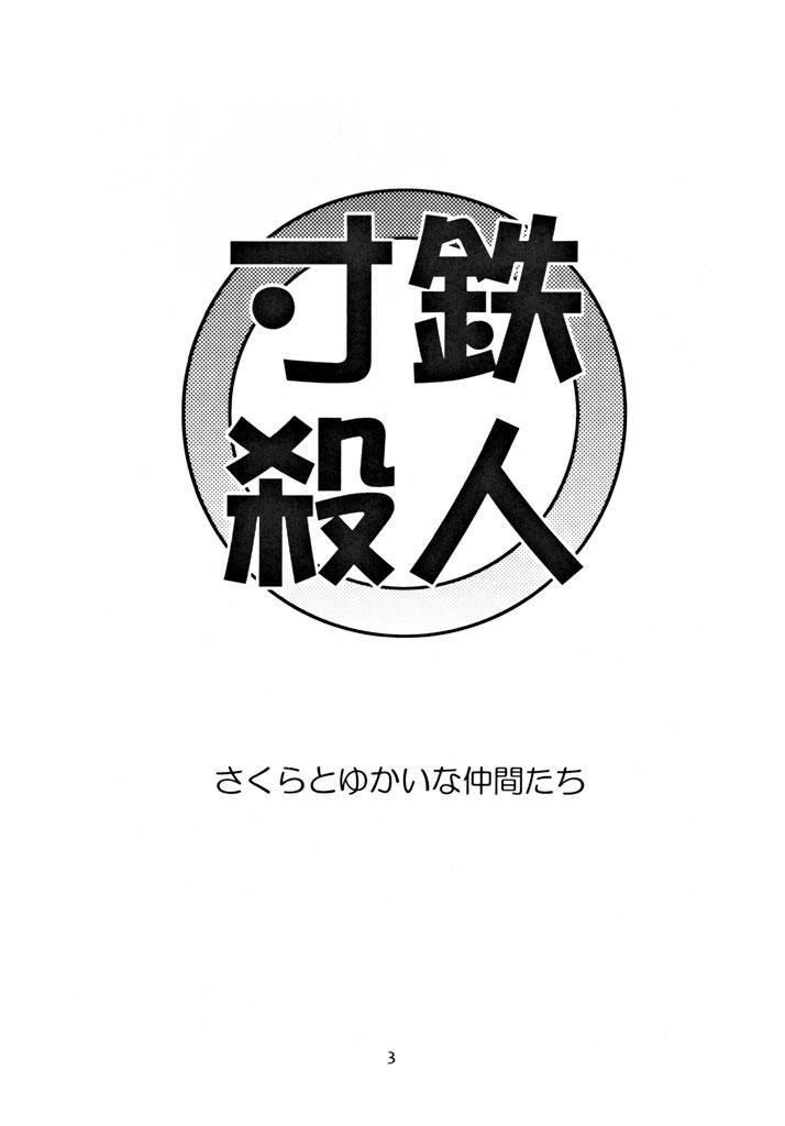 Suntetsu Satsujin 1