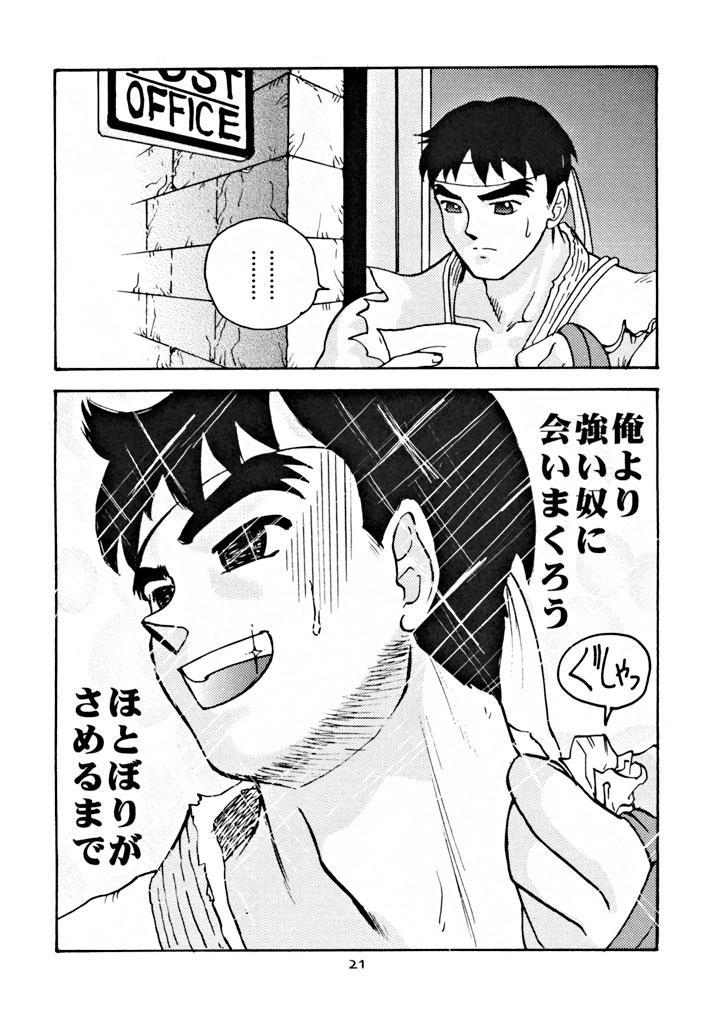 Suntetsu Satsujin 19