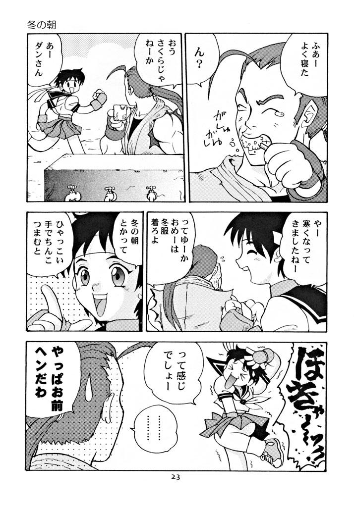 Suntetsu Satsujin 21
