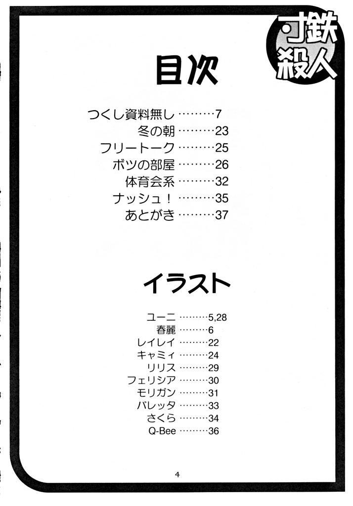 Suntetsu Satsujin 2