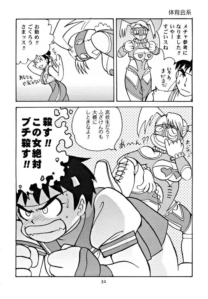 Suntetsu Satsujin 30