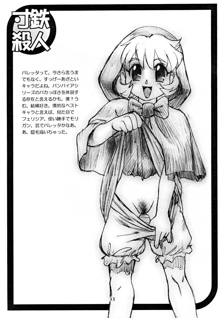 Suntetsu Satsujin 31